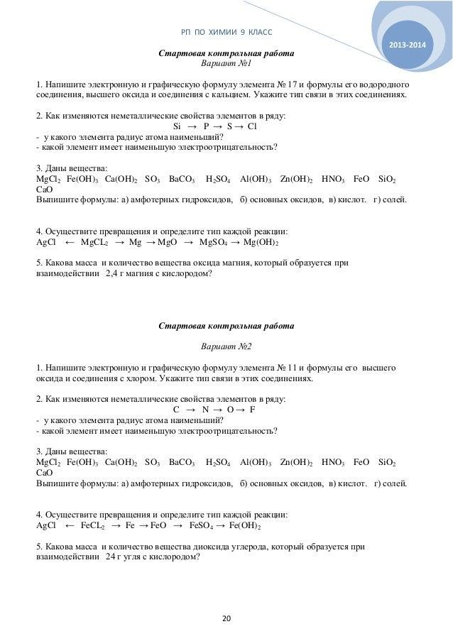 рп по химии класс  20 РП ПО ХИМИИ 9 КЛАСС Стартовая контрольная работа