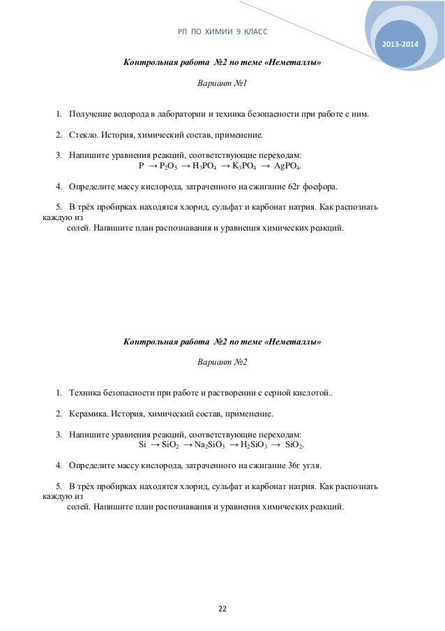 рп по химии класс 21 22 РП ПО ХИМИИ 9 КЛАСС 2013 2014 Контрольная работа