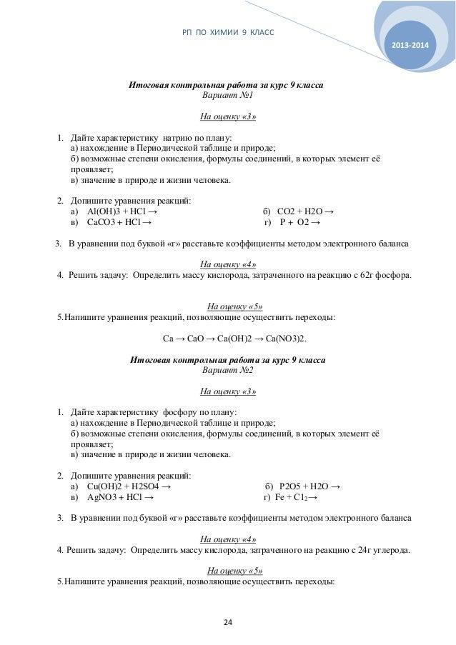 рп по химии класс 23 24