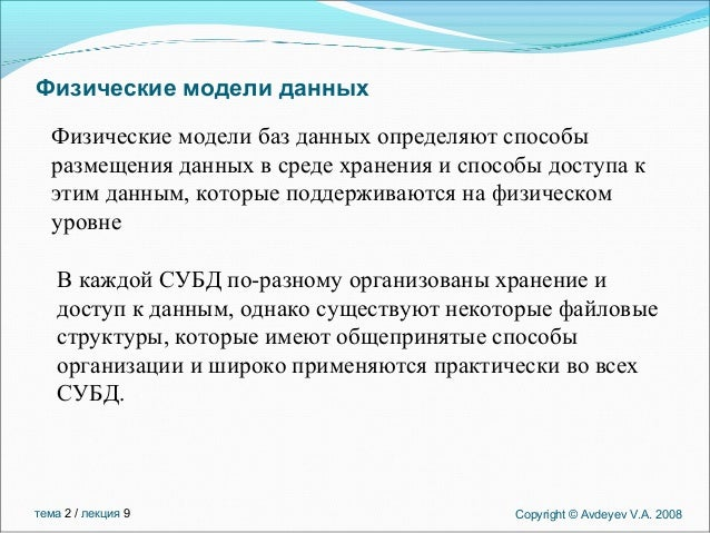 лекция 9 Slide 2