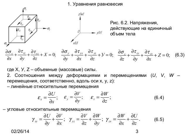 1. Уравнения равновесия  Рис. 6.2. Напряжения, действующие на единичный объем тела  ∂σ x ∂τ xy ∂τ xz + + + X = 0; ∂x ∂y ∂z...