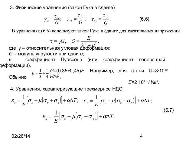 3. Физические уравнения (закон Гука в сдвиге)  τ γ zx = zx ; G  γ yz =  τ yz ; G  γ ху  τ ху = . G  (6.6)  В уравнениях (6...