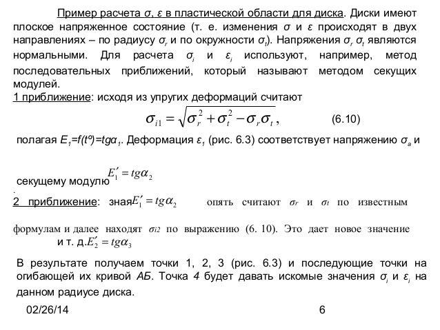 Пример расчета σ, ε в пластической области для диска. Диски имеют плоское напряженное состояние (т. е. изменения σ и ε про...