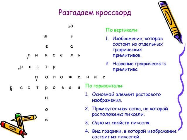 Электронный Учебник По Компьютерной Графике