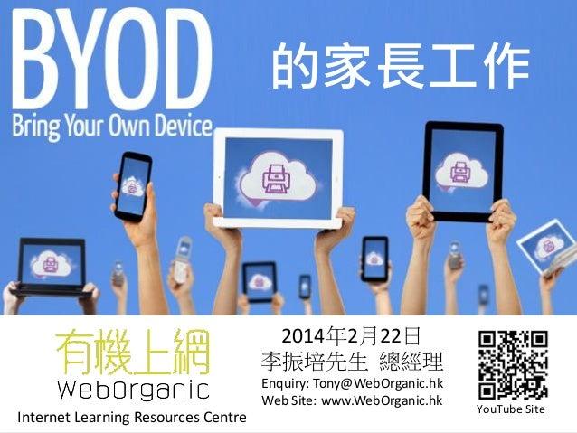 的家長工作  2014年2月22日 李振培先生 總經理 Enquiry: Tony@WebOrganic.hk Web Site: www.WebOrganic.hk  Internet Learning Resources Centre  Y...