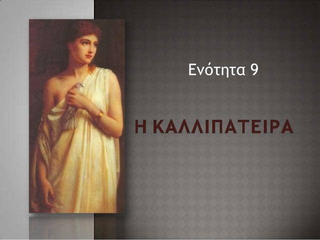 Εμόςηςα 9