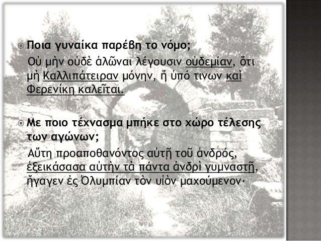  Ποια γυμαίκα παρέβη το μόμο; Οὐ μὴμ ξὐδὲ ἁλῶμαι λέγξσριμ ξὐδεμίαμ, ὅςι μὴ Καλλιπάςειοαμ μόμημ, ἥ ὑπό ςιμχμ καὶ Φεοεμίκη ...
