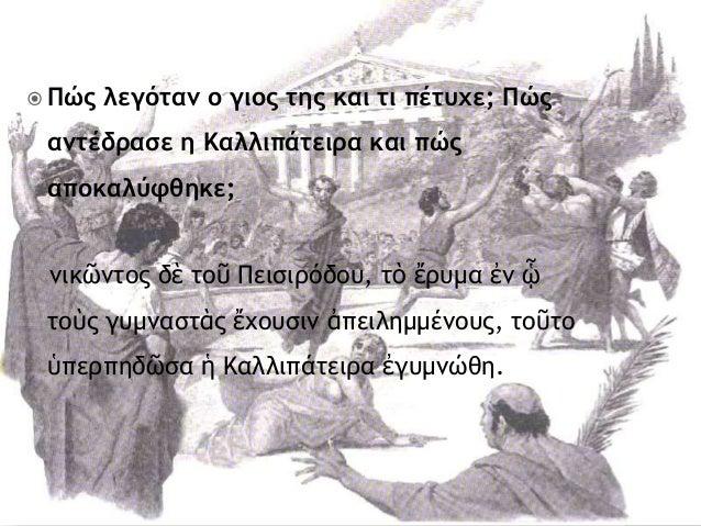  Πώς λεγόταμ ο γιος της και τι πέτυχε; Πώς αμτέδρασε η Καλλιπάτειρα και πώς αποκαλύφθηκε; μικῶμςξπ δὲ ςξῦ Πειριοόδξσ, ςὸ ...