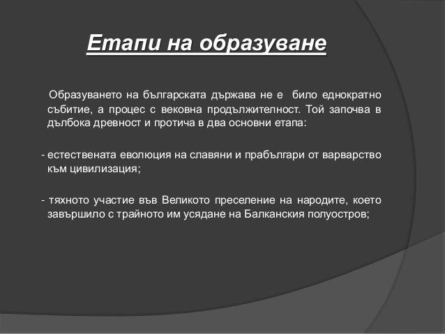 Oбразуване на българската държава до началото на 9 ти Slide 2