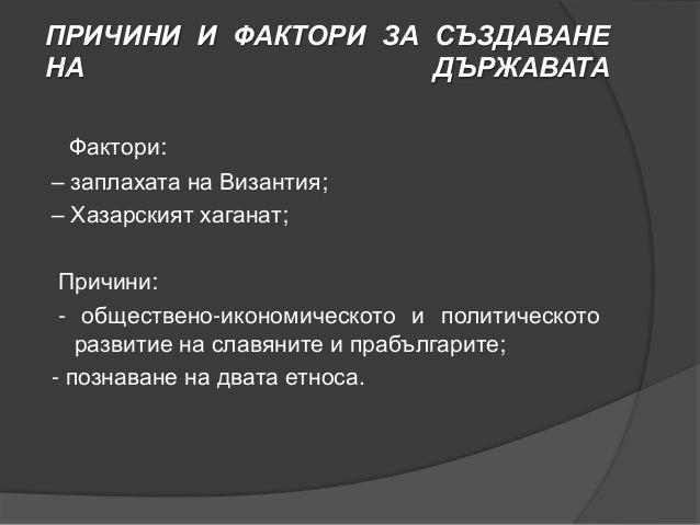 Oбразуване на българската държава до началото на 9 ти Slide 3