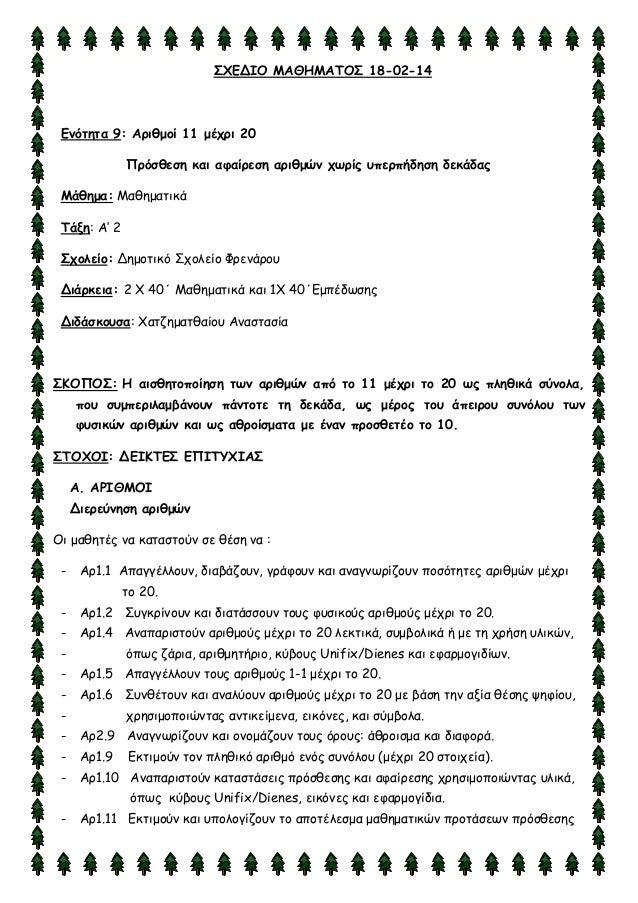 ΣΧΕΔΙΟ ΜΑΘΗΜΑΤΟΣ 18-02-14 Ενότητα 9: Αριθμοί 11 μέχρι 20 Πρόσθεση και αφαίρεση αριθμών χωρίς υπερπήδηση δεκάδας Μάθημα: Μα...