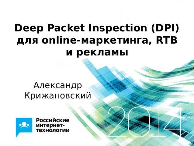 Deep Packet Inspection (DPI) для online-маркетинга, RTB и рекламы Александр Крижановский