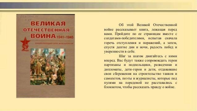 Об этой Великой Отечественной войне рассказывает книга, лежащая перед вами. Пройдите по ее страницам вместе с солдатами-по...