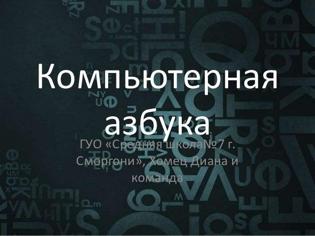 Компьютерная азбукаГУО «Средняя школа№7 г. Сморгони», Хомец Диана и команда
