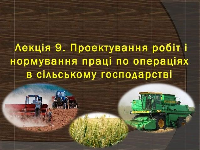 Лекція 9. Проектування робіт і нормування праці по операціях в сільському господарстві
