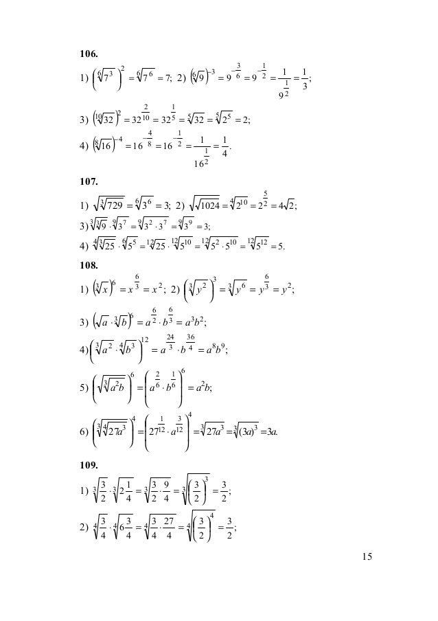 гдз по алгебре 9 класс алимов 2010 проверь себя