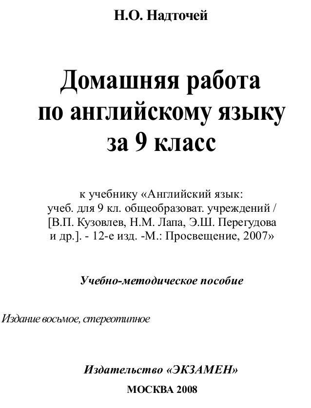 Домашняя работа по учебнику английского языка 10-11 в.п.кузовлев