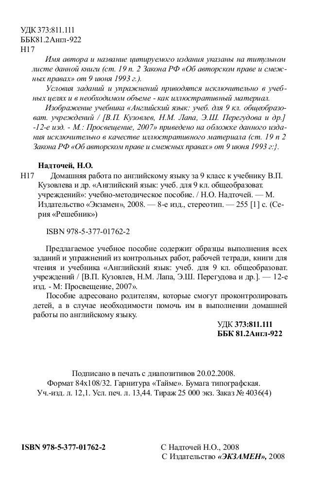 Кузовлев 6 класс перевод
