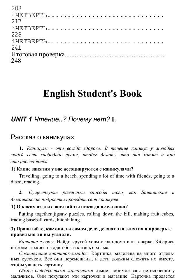 Текст по английскому языку с переводом за 9 класс