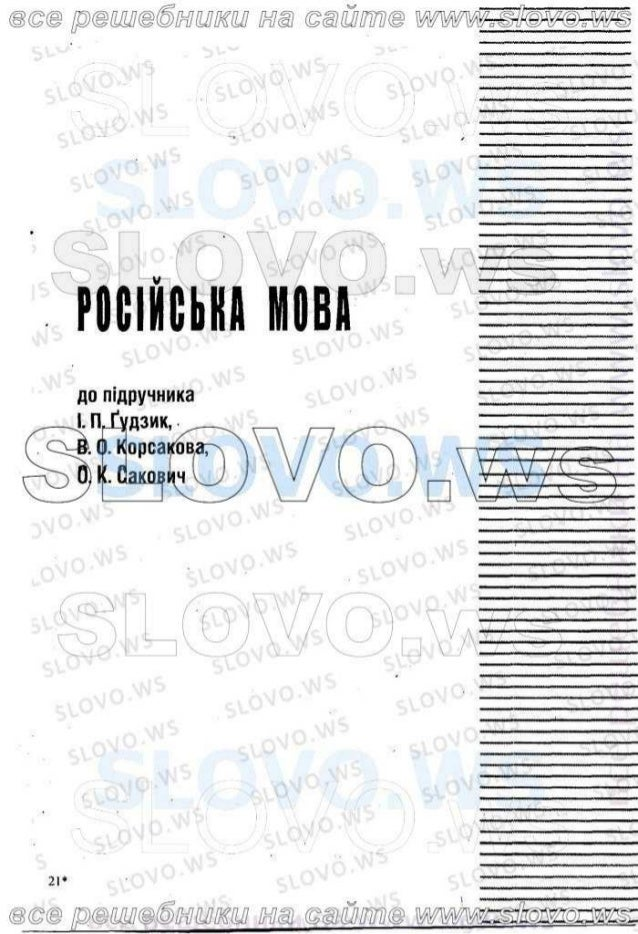 русский пашковская 9 класс гдз