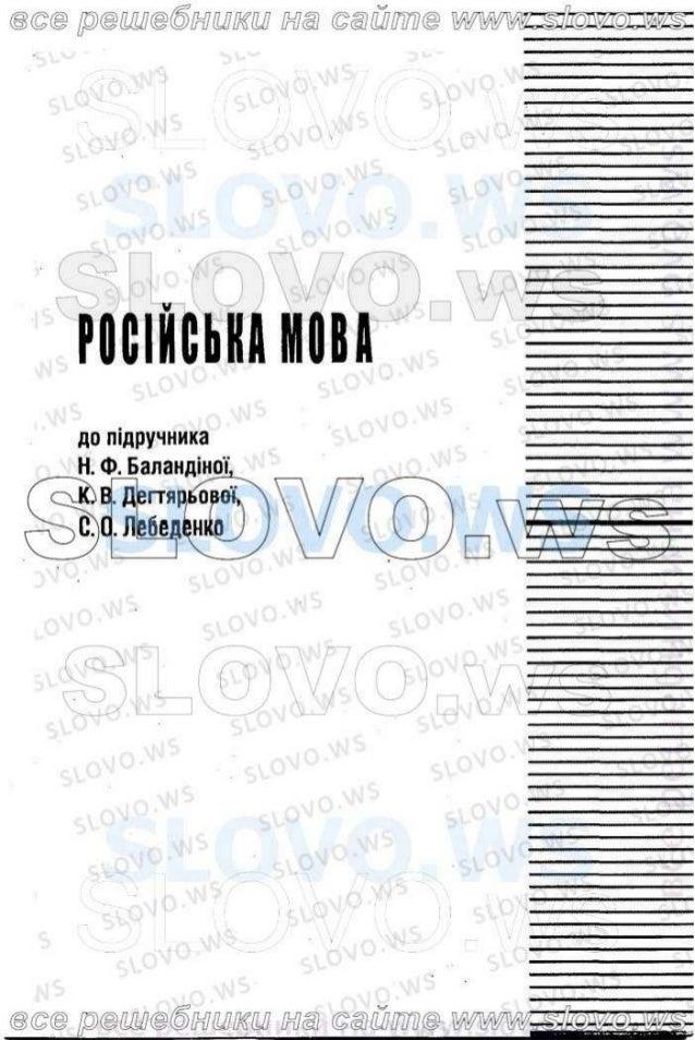 Русский язык 9кл гдз выпуск 2018г