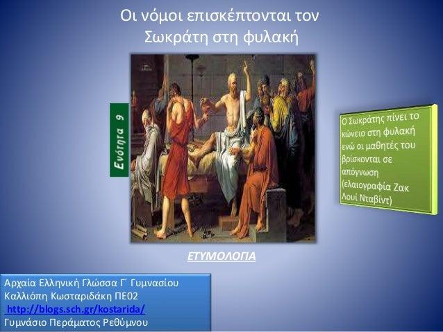 Αρχαία Ελληνική Γλώσσα Γ΄ Γυμνασίου Καλλιόπη Κωσταριδάκη ΠΕ02 http://blogs.sch.gr/kostarida/ Γυμνάσιο Περάματος Ρεθύμνου Ο...