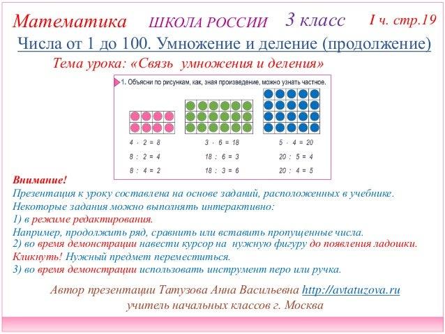 Математика ШКОЛА РОССИИ 3 класс  Числа от 1 до 100. Умножение и деление (продолжение)  Тема урока: «Связь умножения и деле...