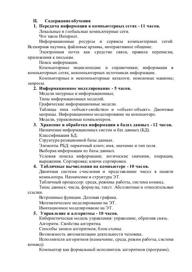 Рабочая программа по информатике и икт класс 5