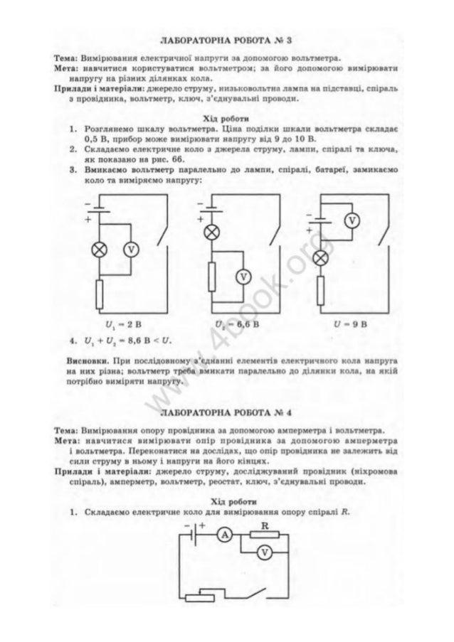 зошит для лабораторних робт з фзики 7 клас вдповд гавронський