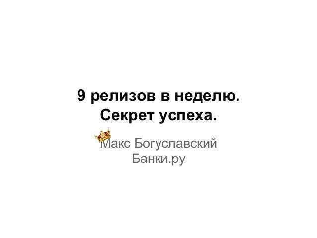 9 релизов в неделю. Секрет успеха. Макс Богуславский Банки.ру