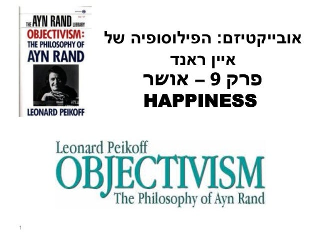 אובייקטיזם:של הפילוסופיה אייןראנד פרק9–אושר HAPPINESS 1