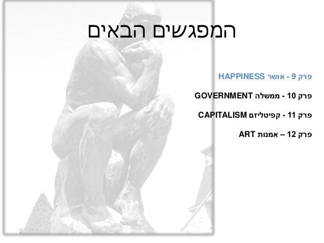 הבאים המפגשים פרק9-אושרHAPPINESS פרק10-ממשלהGOVERNMENT פרק11-קפיטליזםCAPITALISM פרק12–אמנותART 2