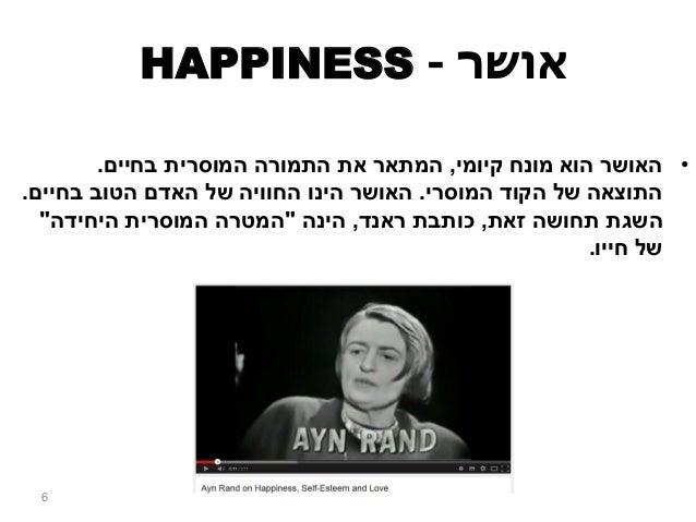 אושר-HAPPINESS •קיומי מונח הוא האושר,בחיים המוסרית התמורה את המתאר. המוסרי הקוד של התוצאה.בחי...