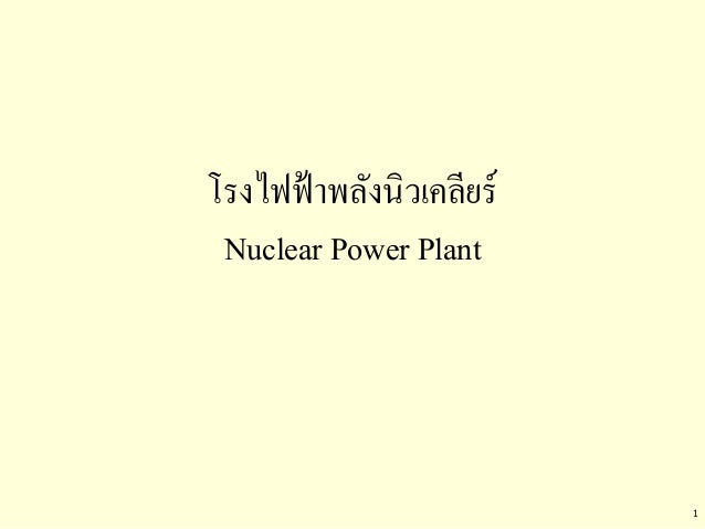 1 โรงไฟฟ้าพลังนิวเคลียร์ Nuclear Power Plant