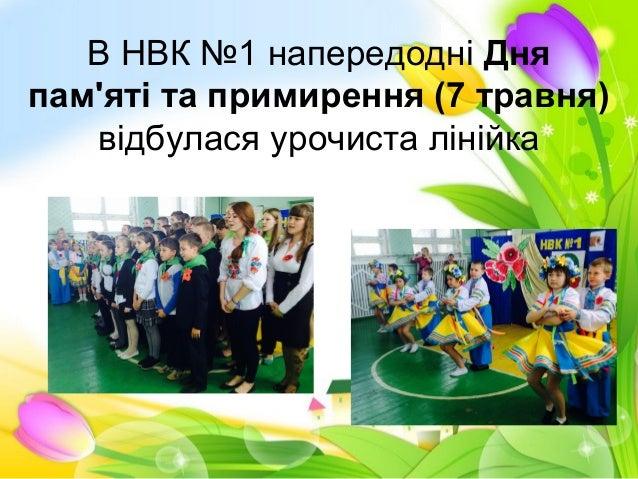 В НВК №1 напередодні Дня пам'яті та примирення (7 травня) відбулася урочиста лінійка