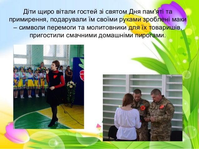 Діти щиро вітали гостей зі святом Дня пам'яті та примирення, подарували їм своїми руками зроблені маки – символи перемоги ...