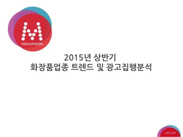 2015년 상반기 화장품업종 트렌드 및 광고집행분석 2015.07