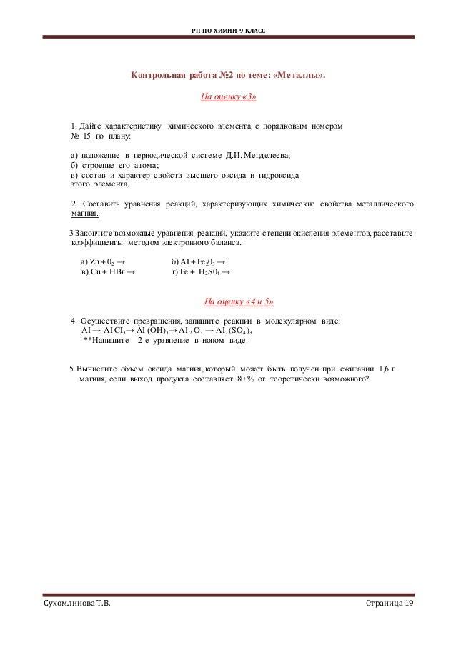 рп по химии кл 19 РП ПО ХИМИИ 9 КЛАСС Сухомлинова Т В Страница19 Контрольная работа