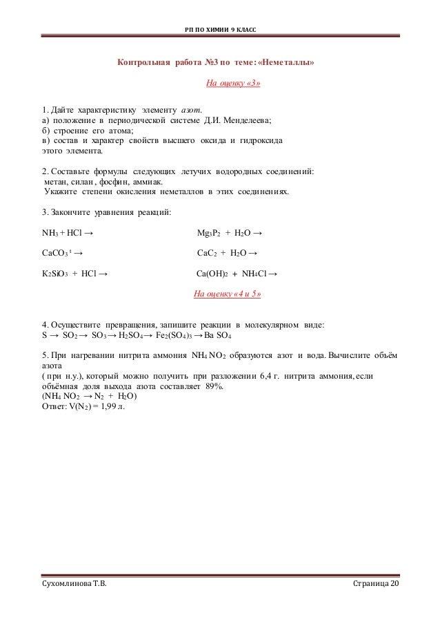рп по химии кл 20 РП ПО ХИМИИ 9 КЛАСС Сухомлинова Т В Страница20 Контрольная работа