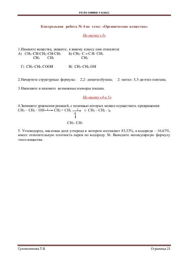 рп по химии кл 21 РП ПО ХИМИИ 9 КЛАСС Сухомлинова Т В Страница21 Контрольная работа