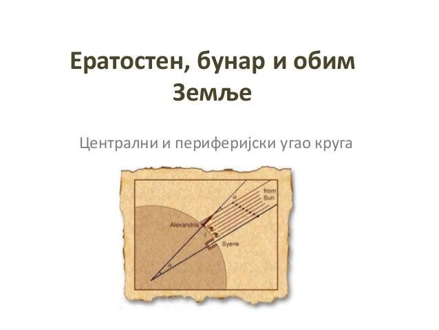 Ератостен, бунар и обим Земље Централни и периферијски угао круга