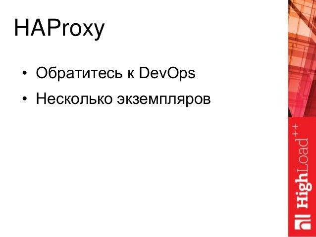 HAProxy • Обратитесь к DevOps • Несколько экземпляров