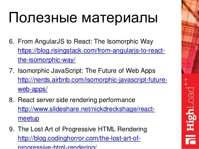 Полезные материалы 6. From AngularJS to React: The Isomorphic Way https://blog.risingstack.com/from-angularjs-to-react- th...