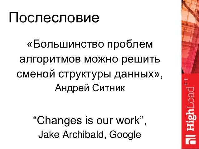 """Послесловие «Большинство проблем алгоритмов можно решить сменой структуры данных», Андрей Ситник """"Changes is our work"""", Ja..."""