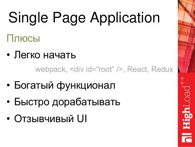 """Single Page Application Плюсы • Легко начать • Богатый функционал • Быстро дорабатывать • Отзывчивый UI webpack, <div id=""""..."""