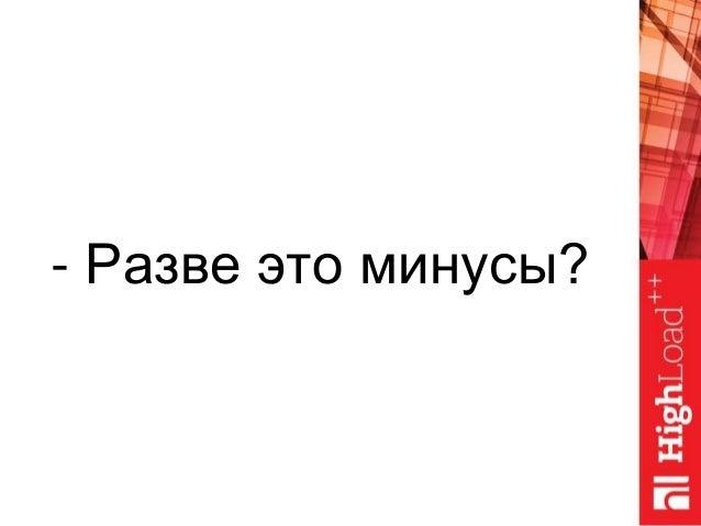 - Разве это минусы?