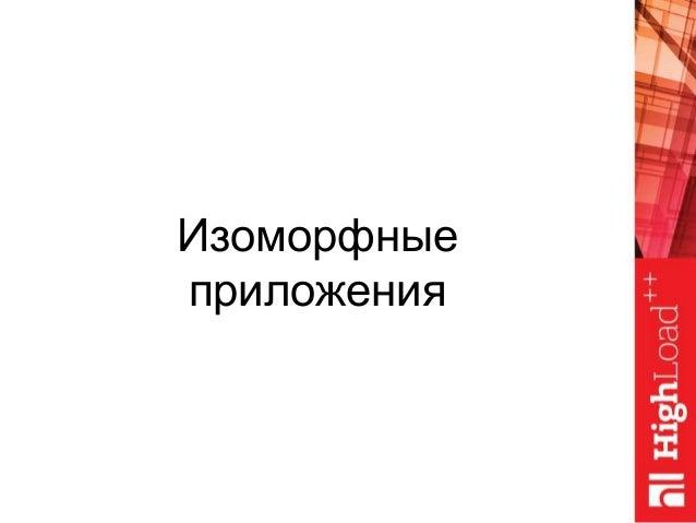 Изоморфные приложения