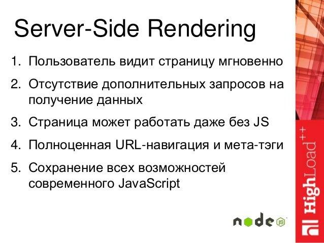Server-Side Rendering 1. Пользователь видит страницу мгновенно 2. Отсутствие дополнительных запросов на получение данных 3...