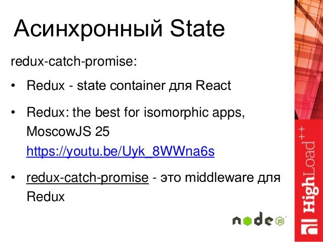 Асинхронный State redux-catch-promise: • Redux - state container для React • Redux: the best for isomorphic apps, MoscowJS...