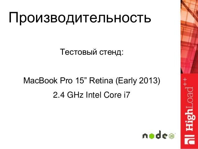 """Производительность Тестовый стенд: MacBook Pro 15"""" Retina (Early 2013) 2.4 GHz Intel Core i7"""